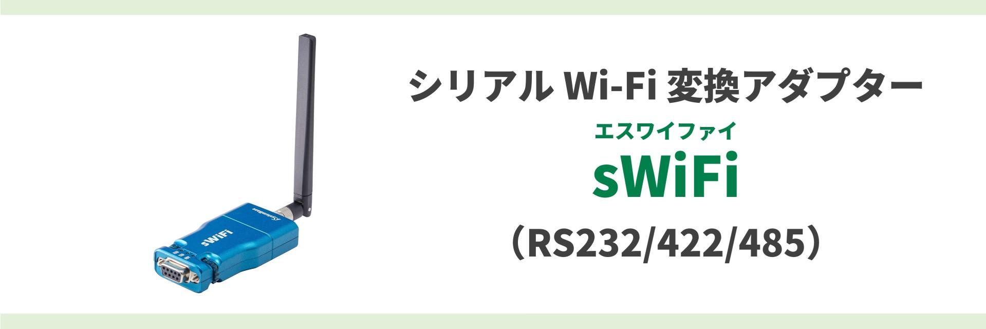 sWiFi