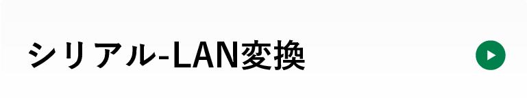 シリアル-LAN変換
