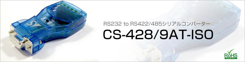 CS-428/9AT-ISO