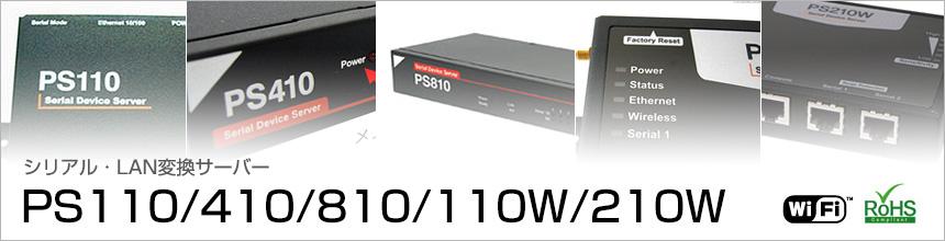 PS110W/210W